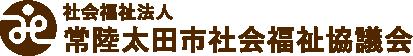 社会福祉法人 常陸太田市社会福祉協議会