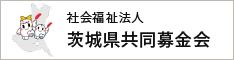 茨城県共同募金会
